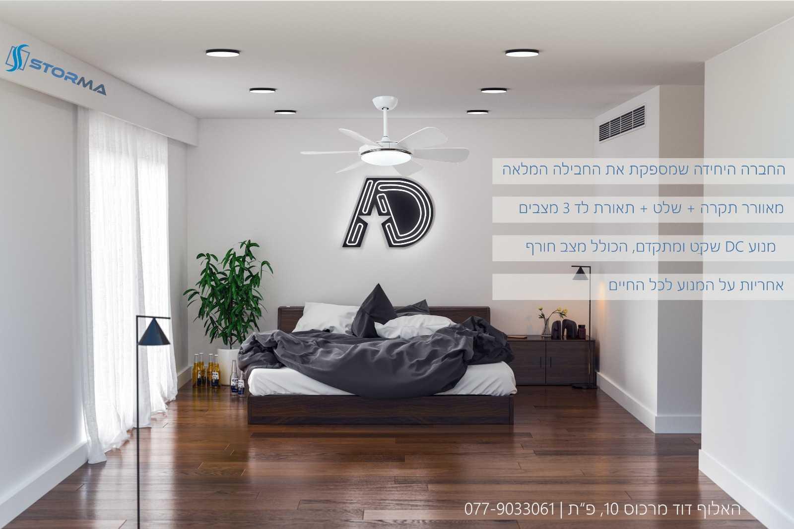 עיצוב חדר השינה עם מאוורר תקרה